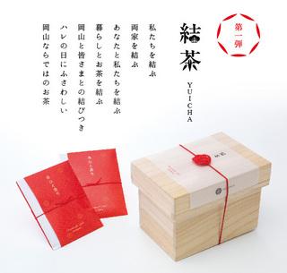 yuicha_1.jpg